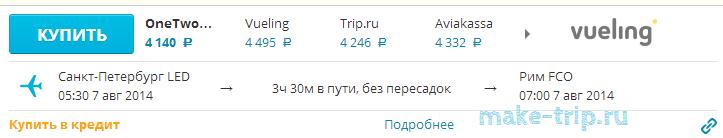 дешевый перелет в рим из спб петербурга