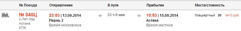 в китай через казахстан