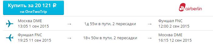 москва фуншал авиабилеты