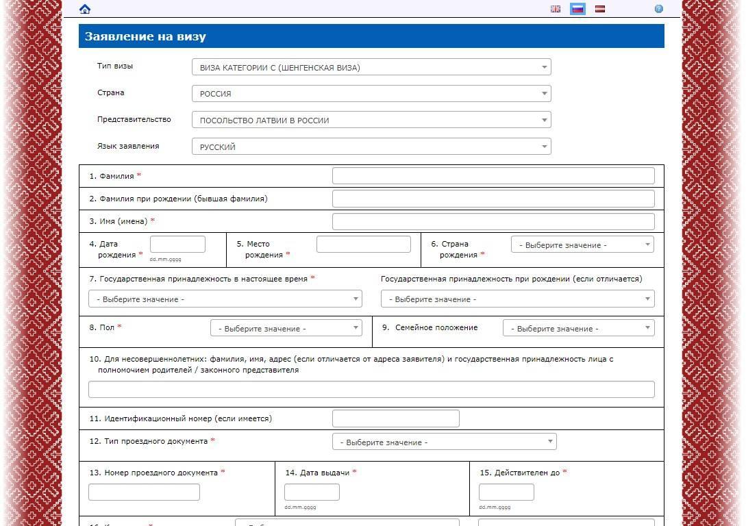 Какие документы нужны для визы в Латвию