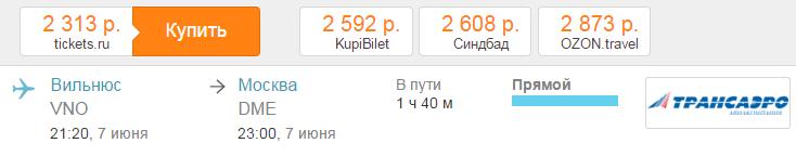 маршрут в москву из европы