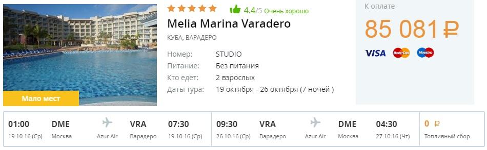 стоимость тура на Кубу на двоих из Москвы