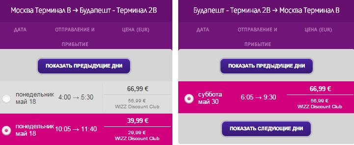 полететь в мае в будапешт