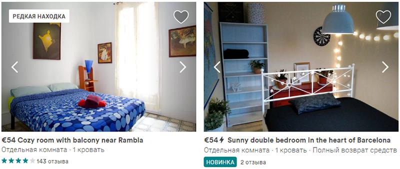 цены в барселоне на жилье