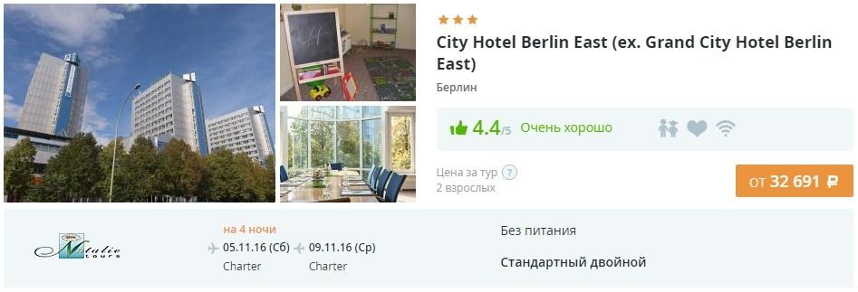 цены на туры в Берлин из Москвы на 5 дней