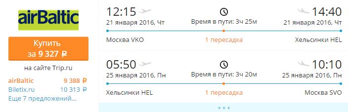 сколько стоит билет в хельсинки