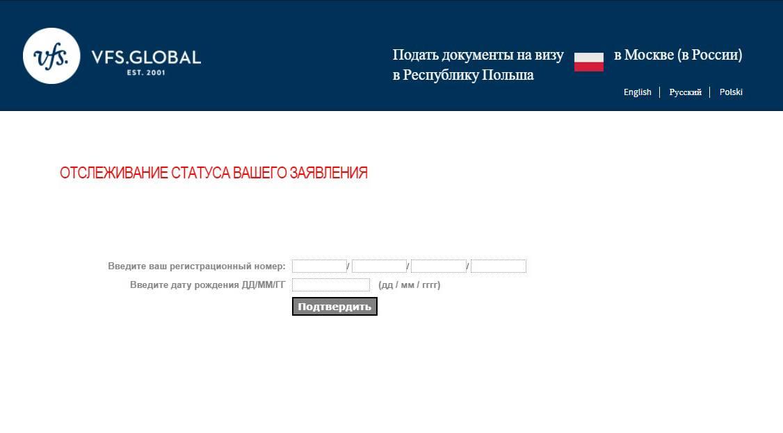 Пошаговая инструкция получения визы в Польшу