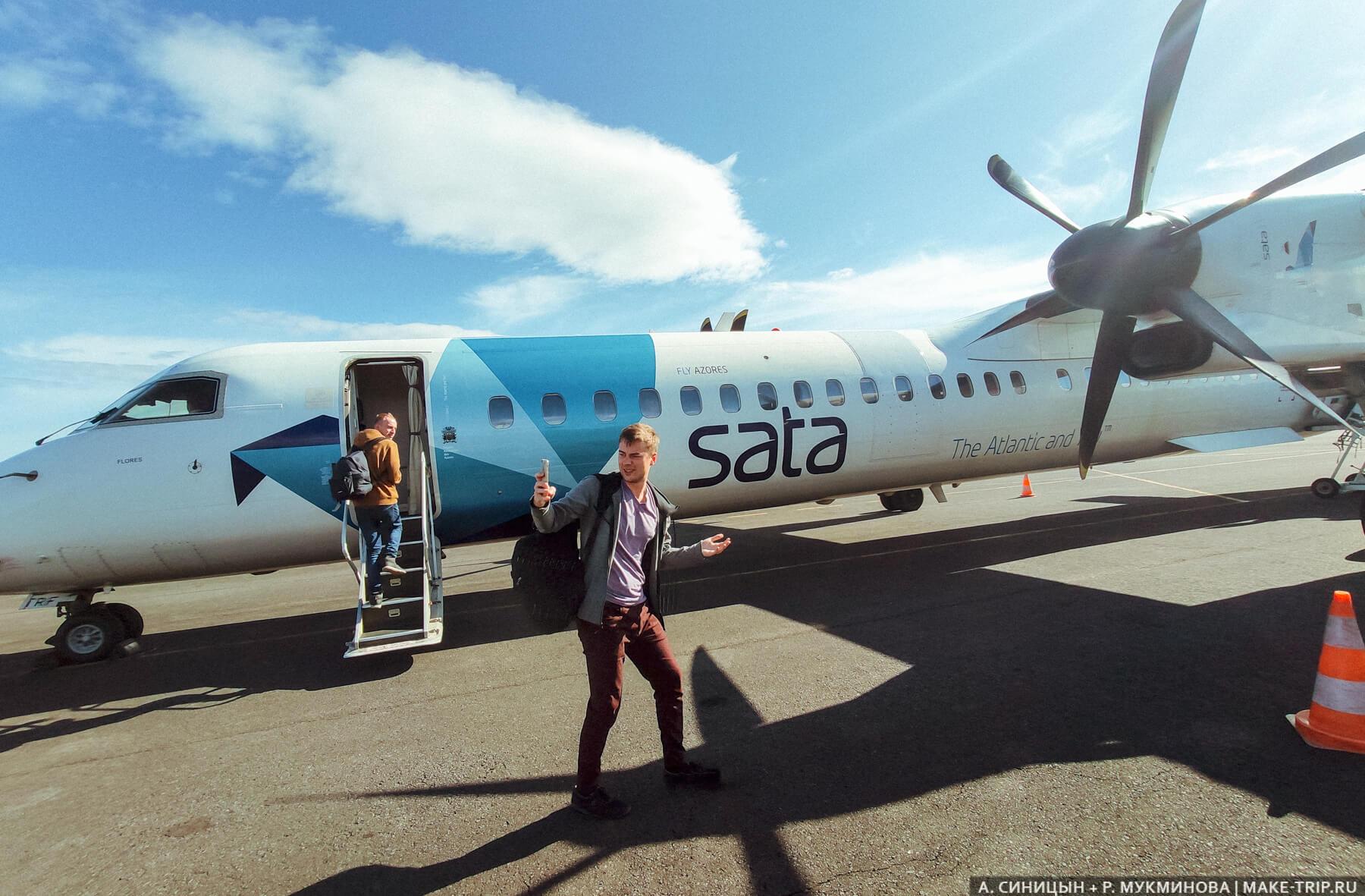Как добраться до Азорских островов