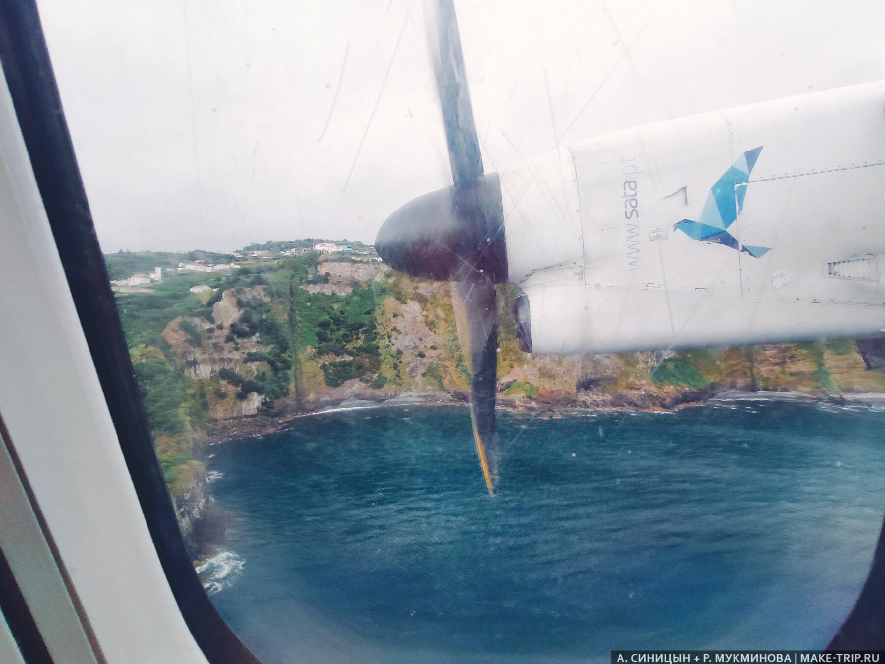 Самолет на Азорах