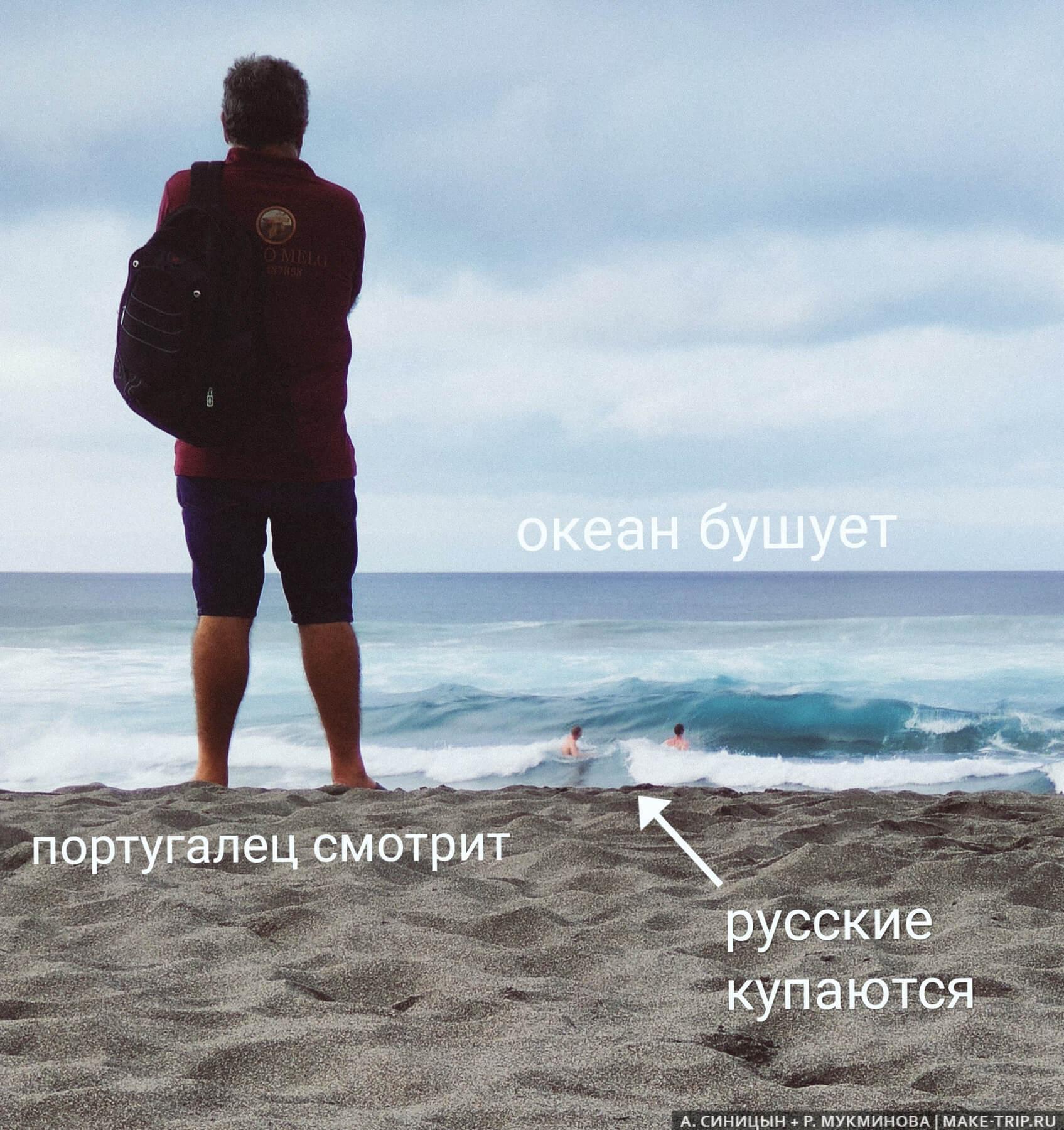 Пляжный отдых на Азорах