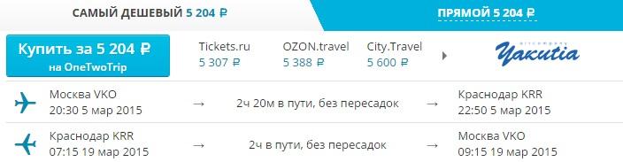 сколько стоит билет москва краснодар