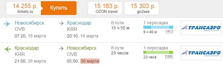 сколько стоит билет новосибирск краснодар