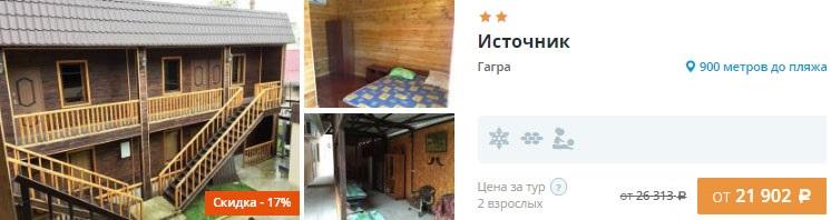 Москва Абхазия - цены на жд билеты