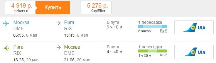авиабилет москва рига
