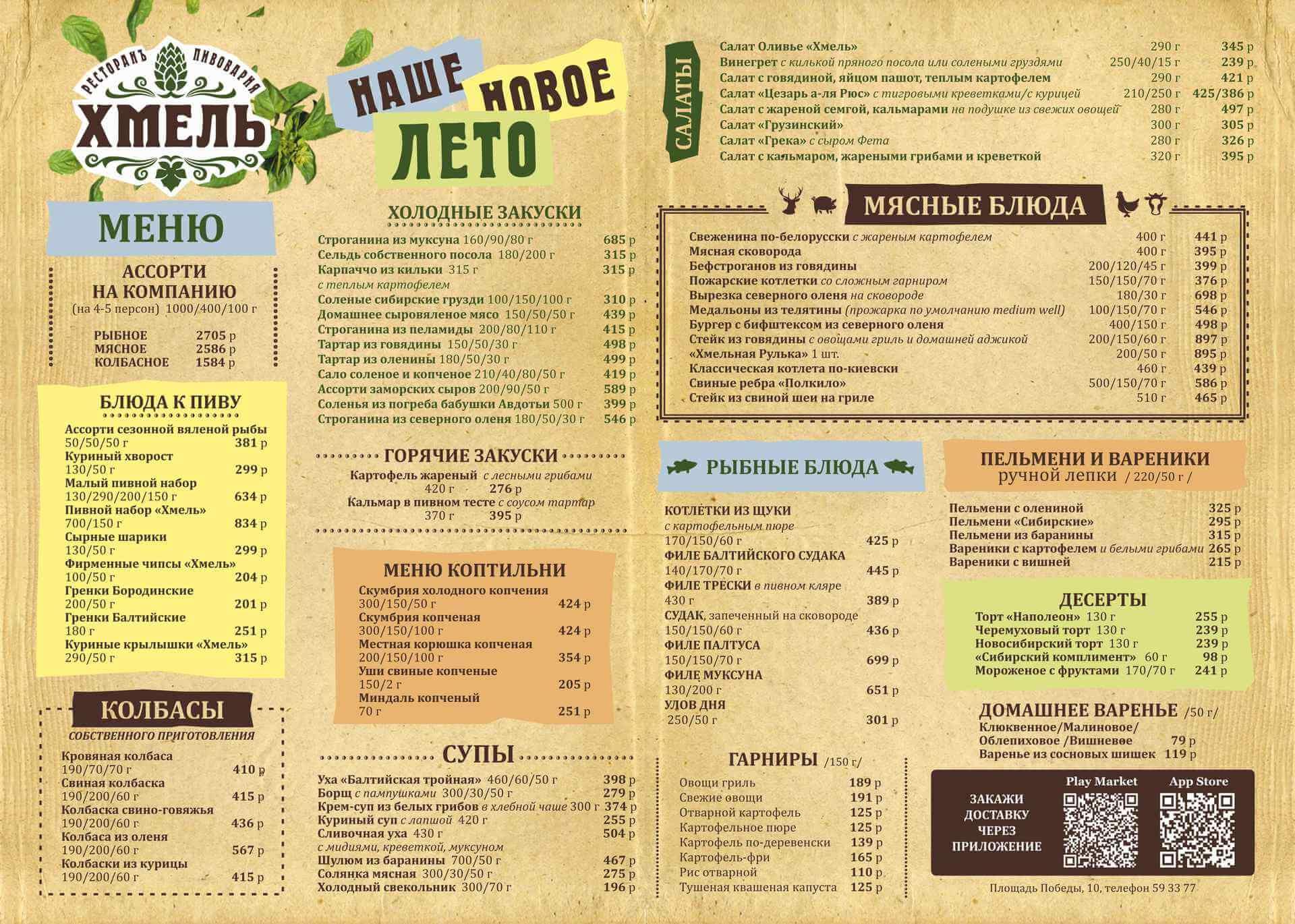 Где вкусно поесть в Калининграде