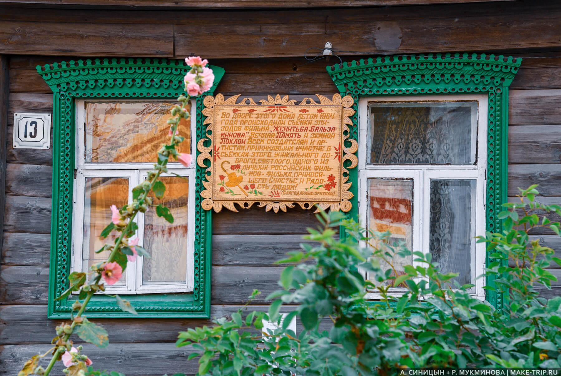Дом Бальзаминова