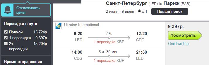 спб - париж сколько стоит билет на самолет