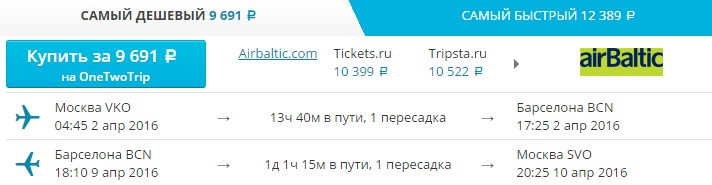 стоимость билета москва барселона