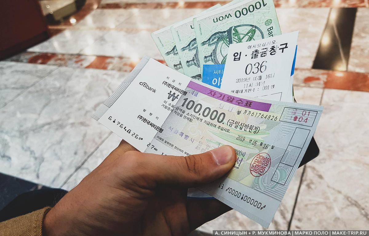 сколько стоит поездка в корею