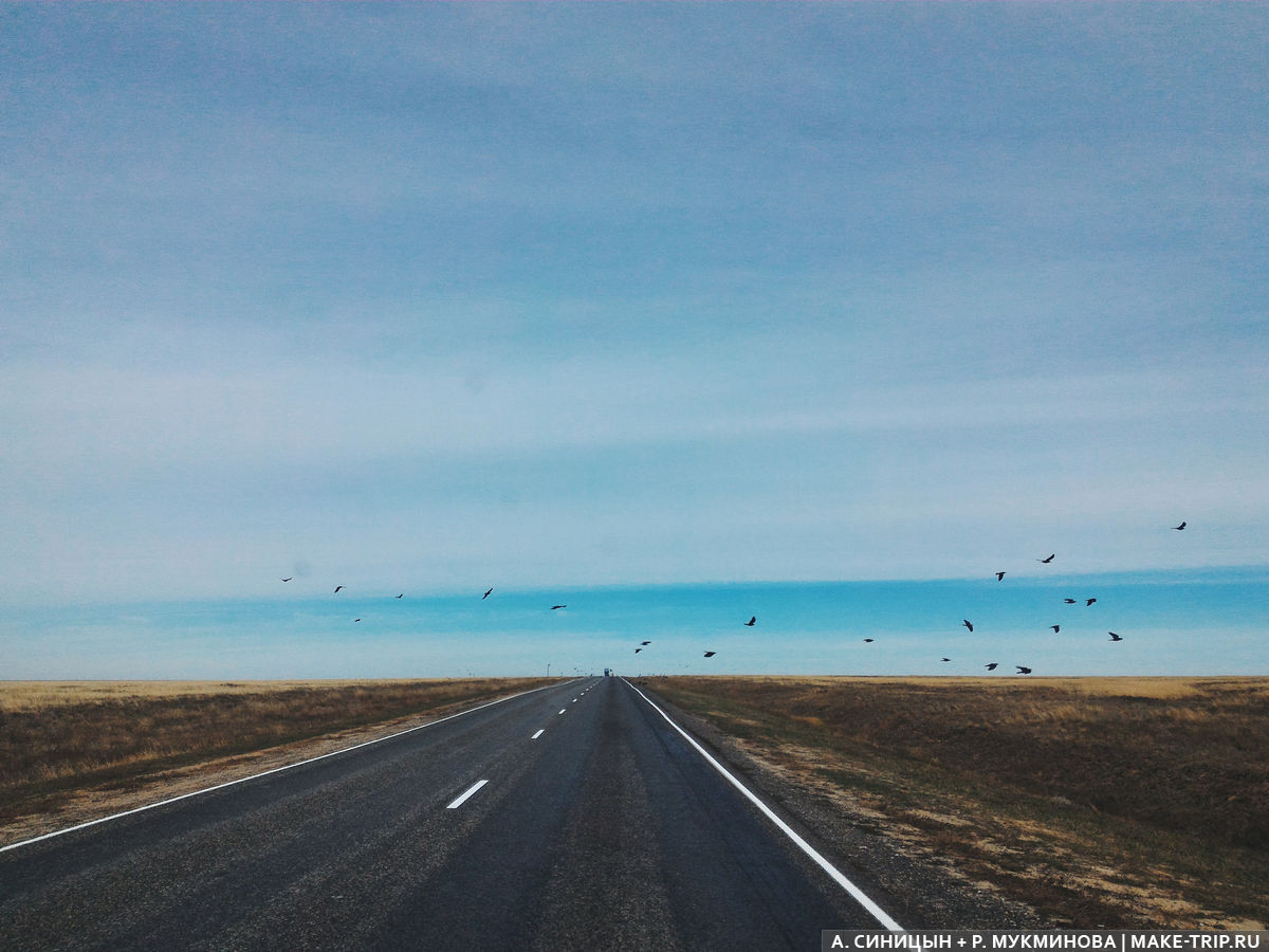По дороге на юг