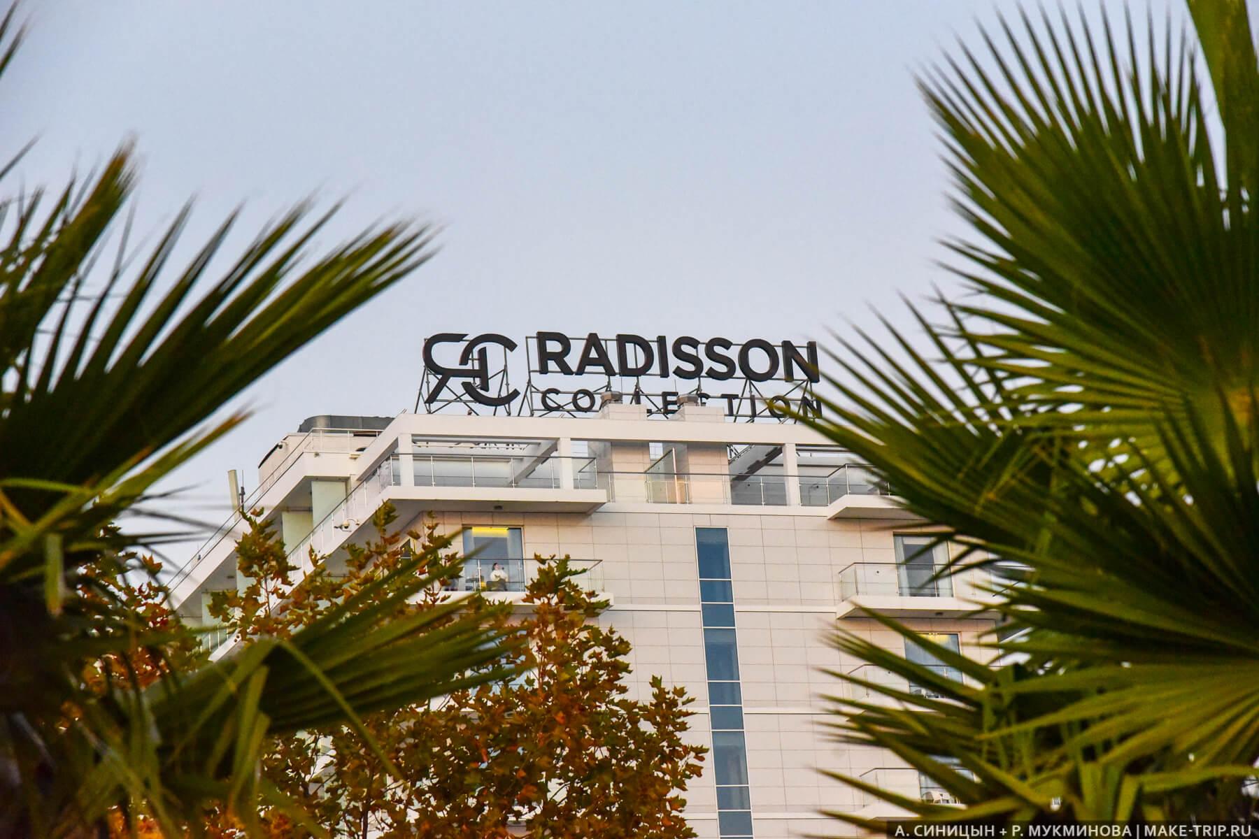 Отель Рэдиссон
