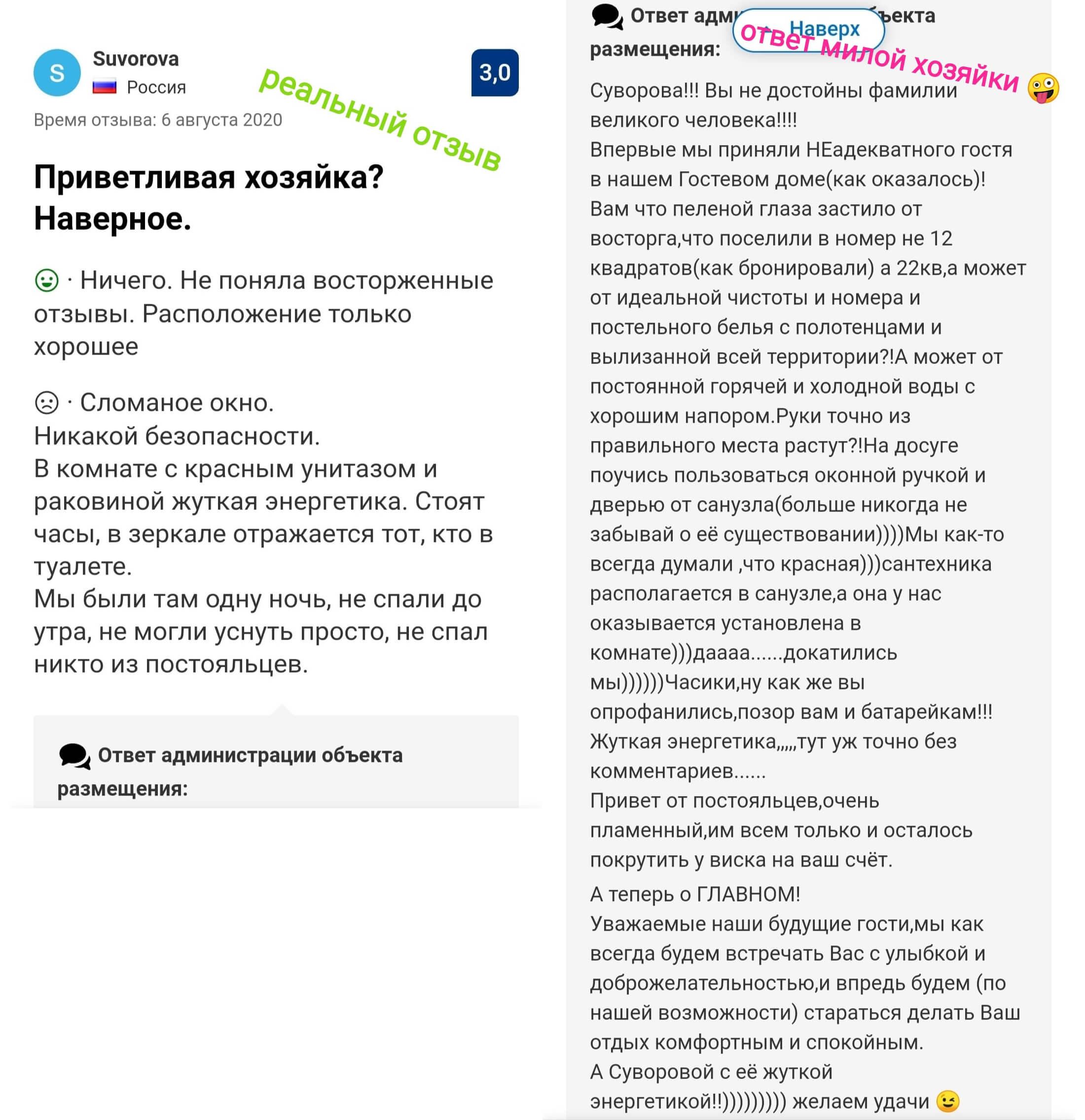 Обман туристов на юге России