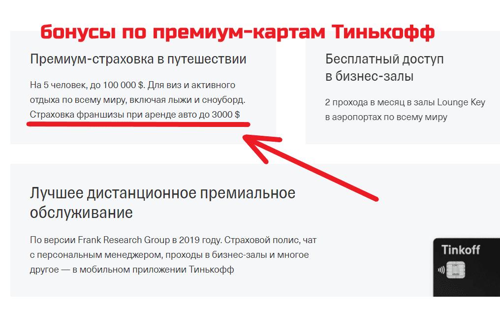 Страховка франшизы у Тинькофф