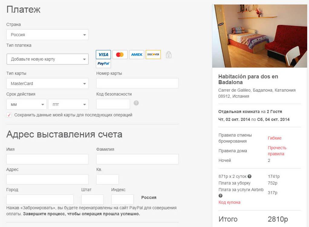 airbnb бронирование