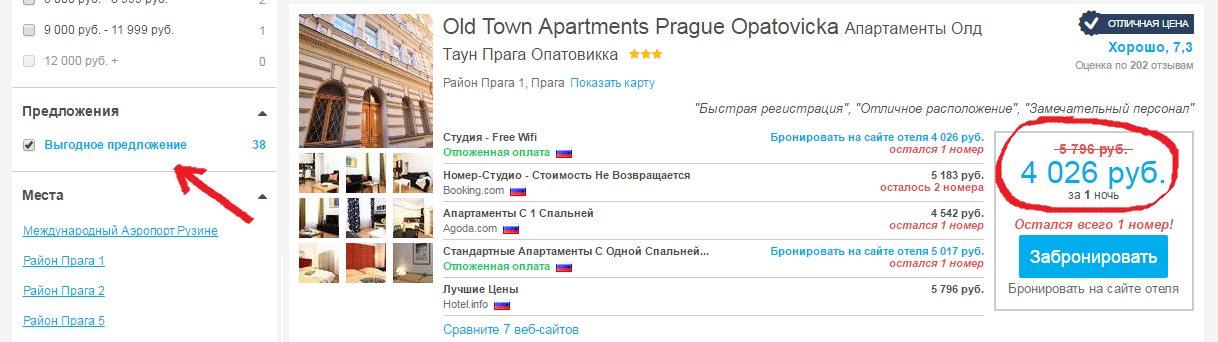 дешевые отели онлайн системы