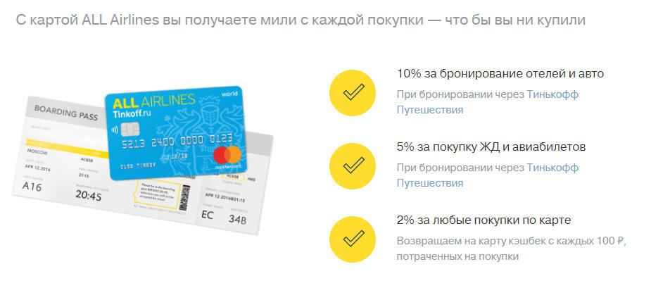 стоит ли открывать кредитную карту тинькофф банка - отзыв