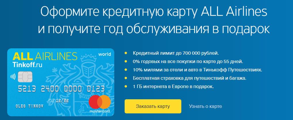 Условия оформления и отзывы пользователей о кредитной карте Тинькофф All Airlines
