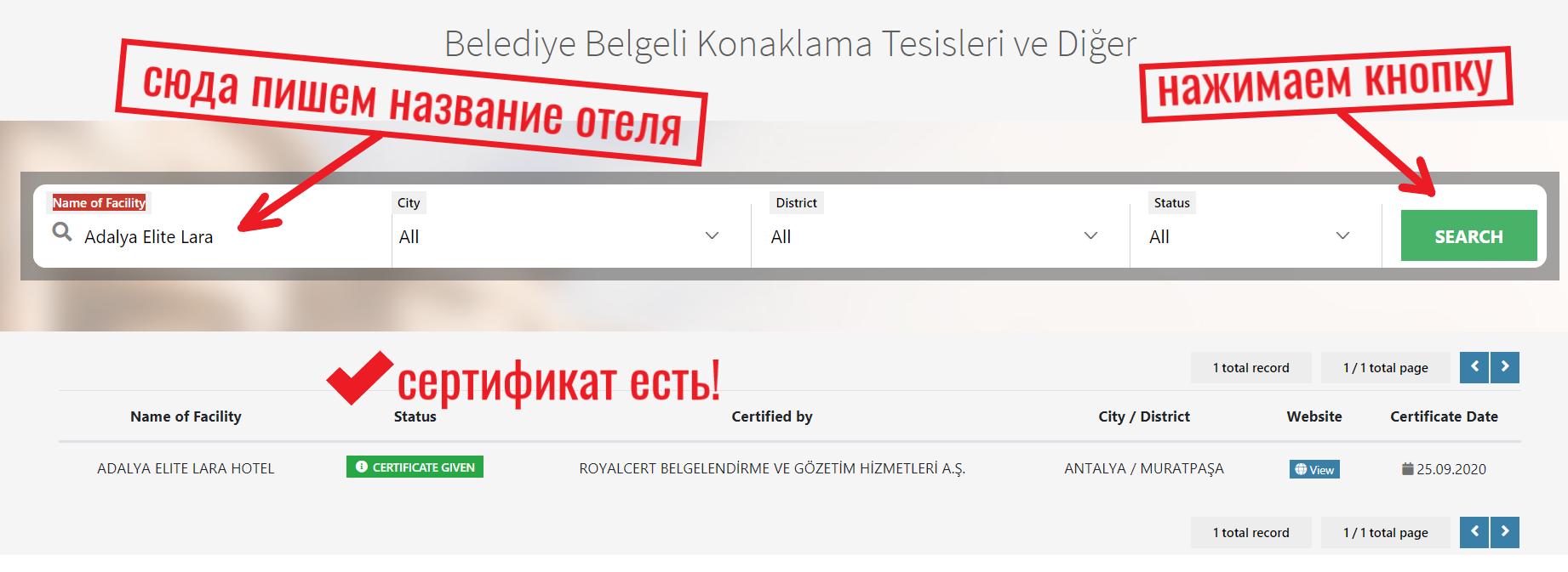 Список открытых отелей Турции