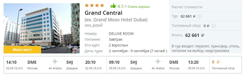 сколько стоит путевка на двоих в Дубай?