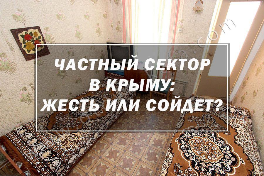 Недорого апартаменты в Крыму без посредников
