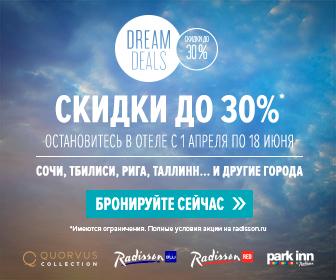 Dream Deals - скидки 30% на отели