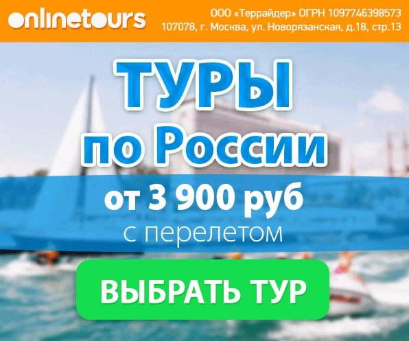 Найти выгодный тур онлайн!