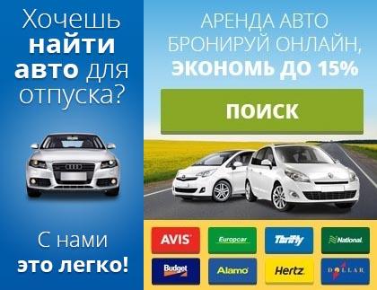 Сервис аренды автомобилей в путешествиях