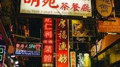 В Гонконг самостоятельно: планируем поездку